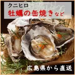 クニヒロ(株)