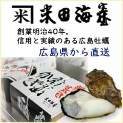 米田海産(株)