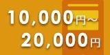 デスクトップパソコン:10,000円〜20,000円