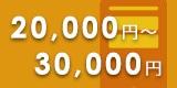 デスクトップパソコン:20,000円〜30,000円