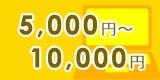 ノートパソコン:5,000円〜10,000円