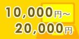 ノートパソコン:10,000円〜20,000円