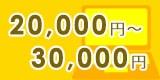 ノートパソコン:20,000円〜30,000円