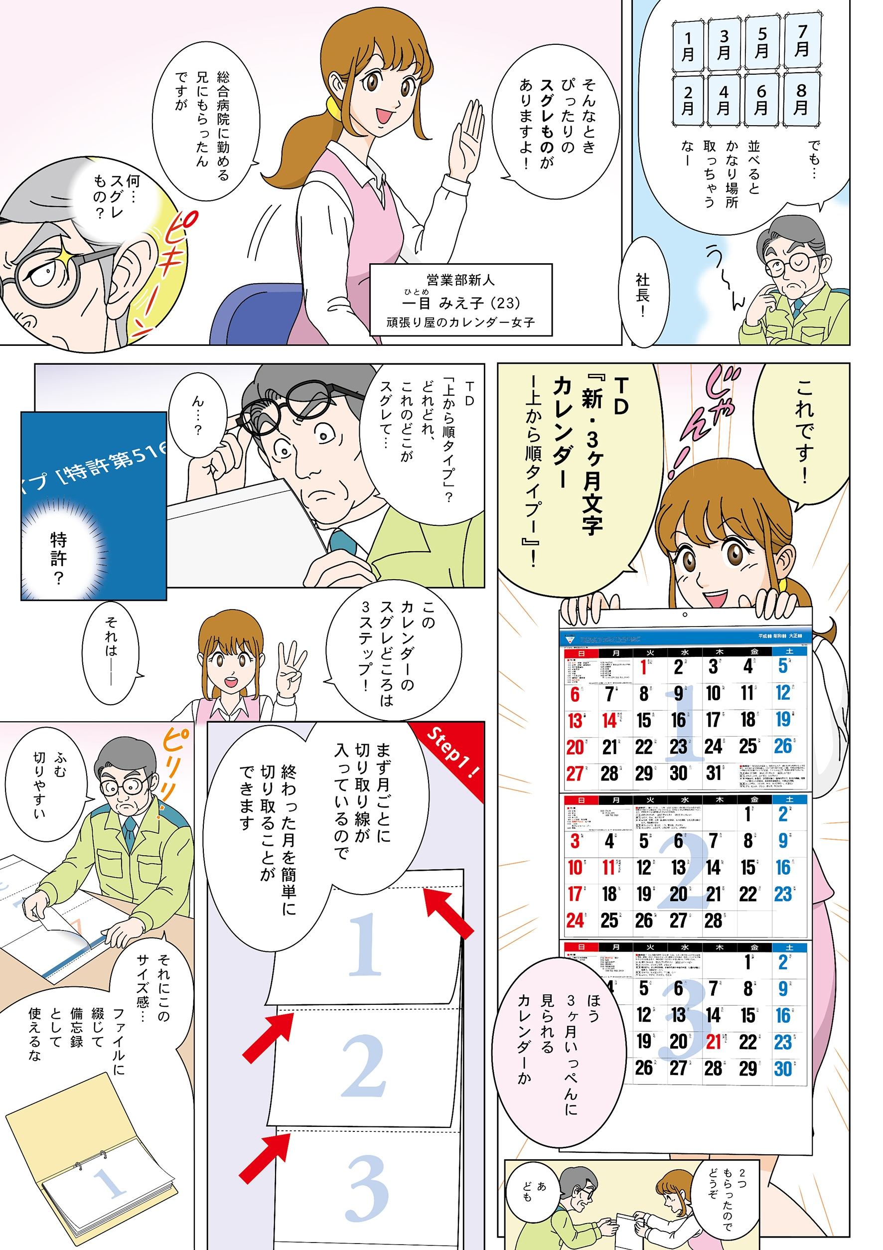 TD3ヶ月カレンダー物語