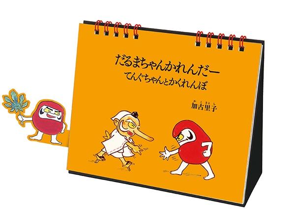 だるまちゃんカレンダー