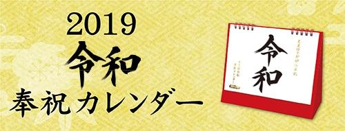 2019新元号令和奉祝カレンダー