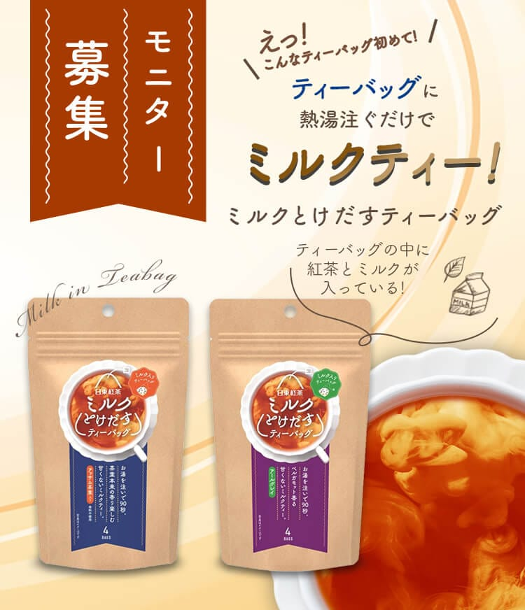 モニター募集 ティーバッグに熱湯注ぐだけでミルクティー!