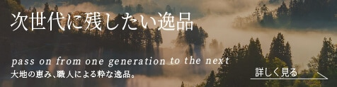 次世代に残したい逸品