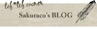 teftefオーナー桜子ブログ
