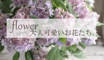 お花はこちら