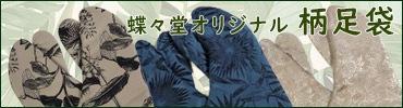 蝶々堂オリジナル足袋