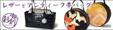 彩創和装バッグ