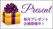 懸賞・プレゼント