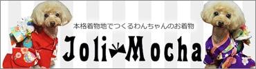 Joli*mocha(わんちゃんの着物)