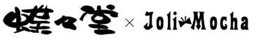 蝶々堂ロゴ