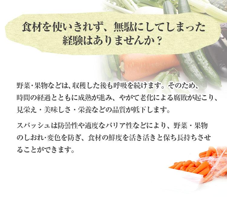 食材を使いきれず無駄にしてしまった経験はありませんか?スパッシュは防曇性や適度なバリア性などにより、野菜・果物のしおれ・変色を防ぎ、食税の鮮度を活き活きと保ち長持ちさせることができます。