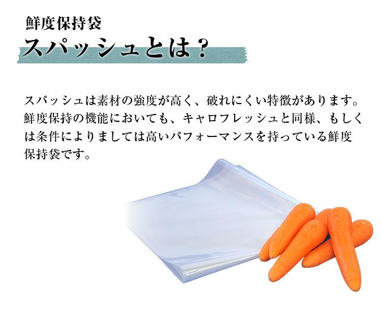 鮮度保持袋スパッシュとは?素材の強度が強く、破れにくい特徴があります。
