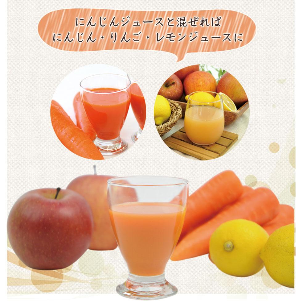 にんじんジュースと混ぜれば人参・りんご・レモンジュースに