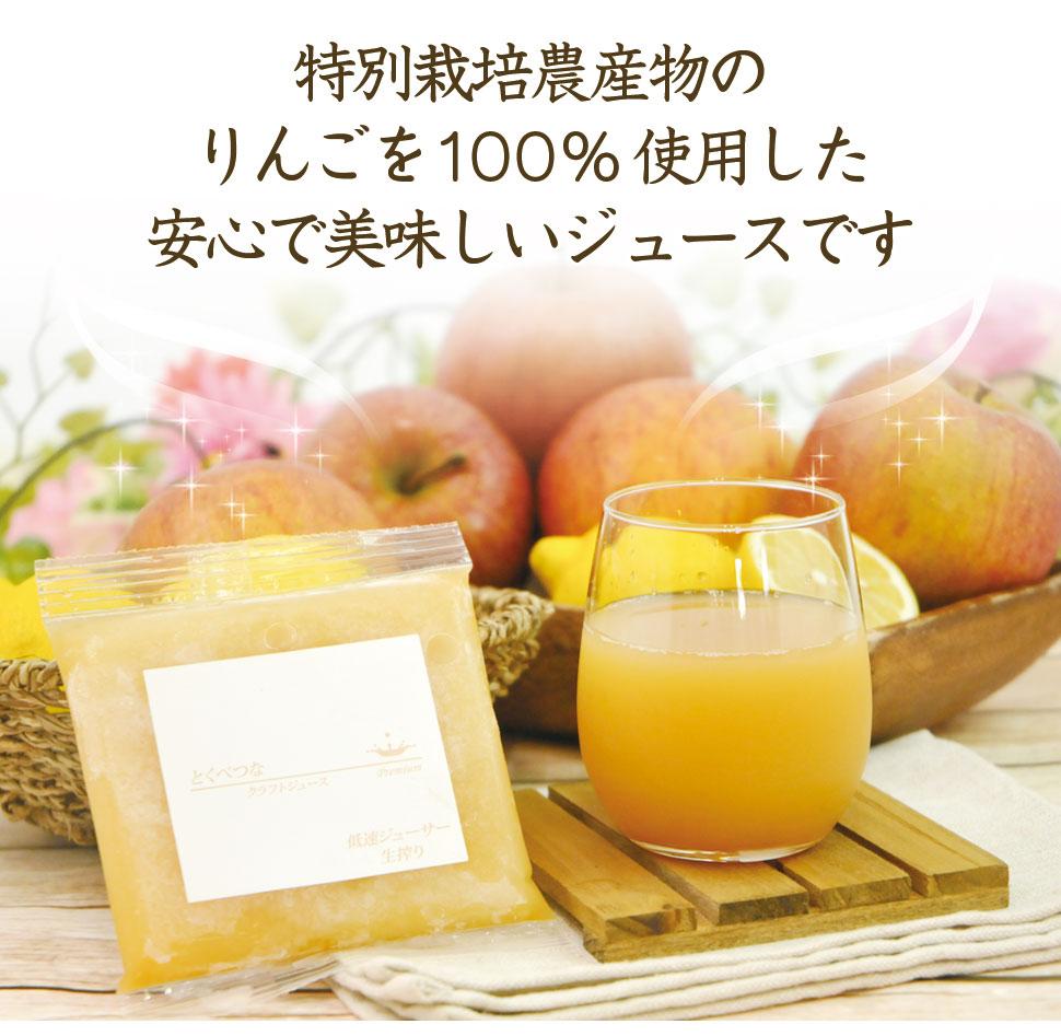 りんご100%を使用した安心で美味しいジュースです