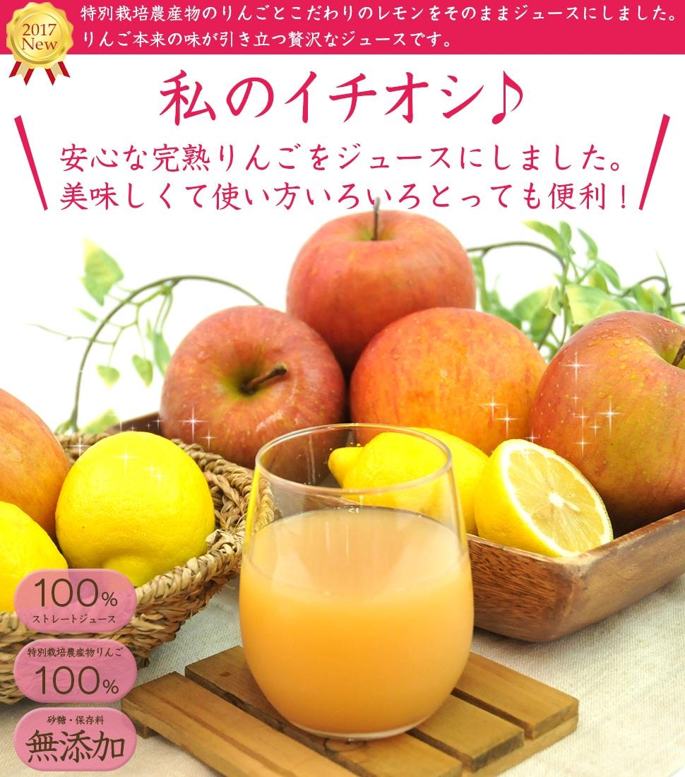 安心な完熟りんごをそのままにジュースに!