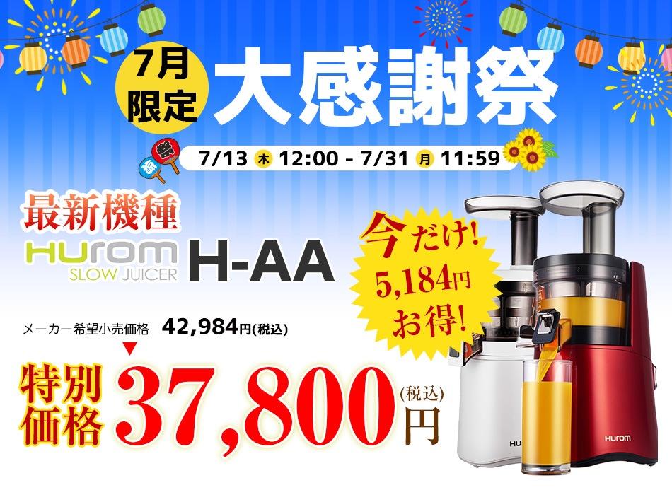 hurom H-AAの7月限定大感謝祭で今だけの特別価格
