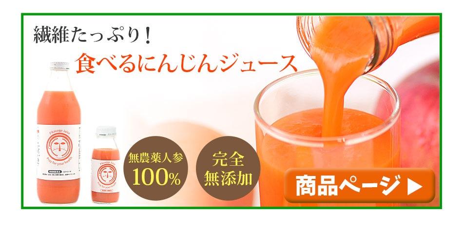 繊維たっぷり食べるにんじんジュース