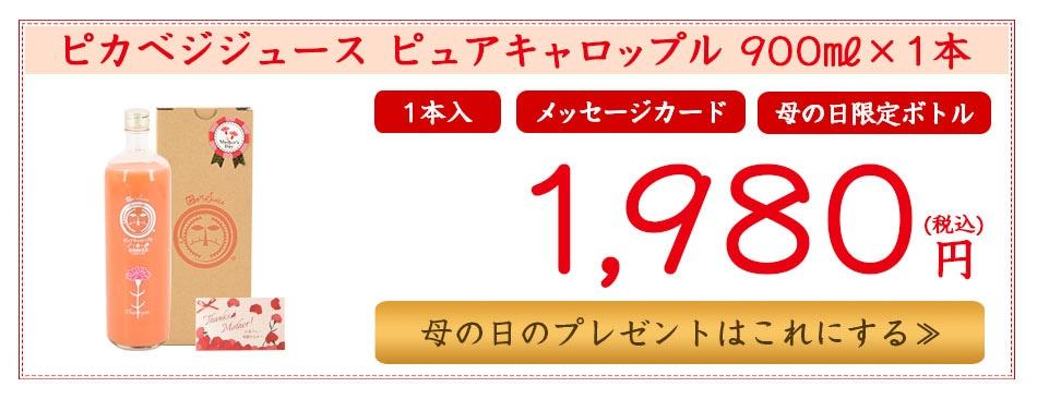 ピュアキャロップル900ml×1本