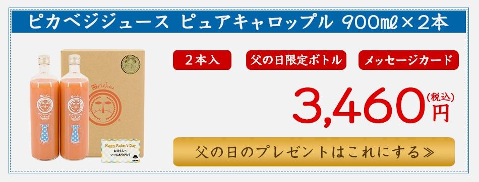 ピュアキャロップル900ml×2本