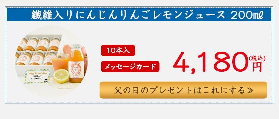 繊維入りにんじんりんごレモンジュース 200ml×10本