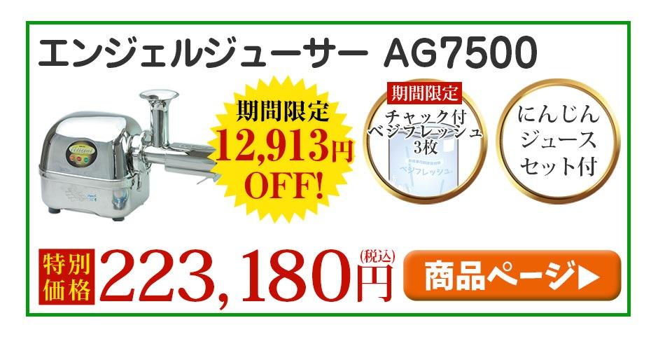 エンジェルジューサーAG7500予約販売