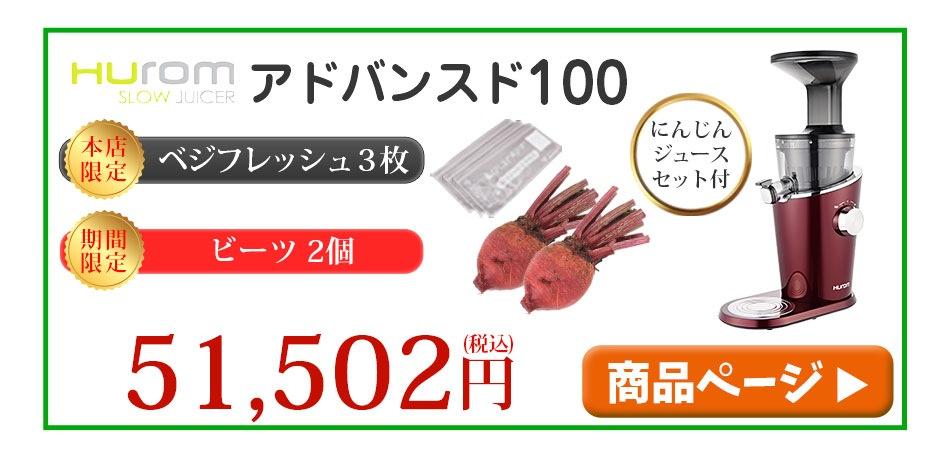 ヒューロムスロージューサーアドバンスド100(ビーツ2個)