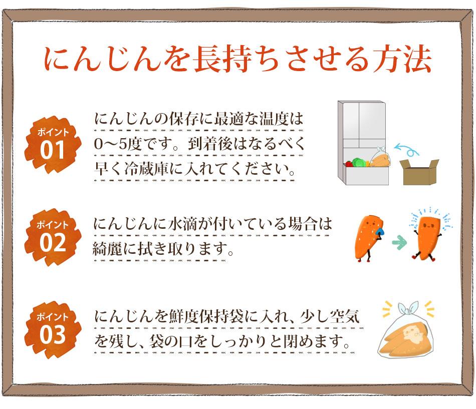 にんじんの保管方法
