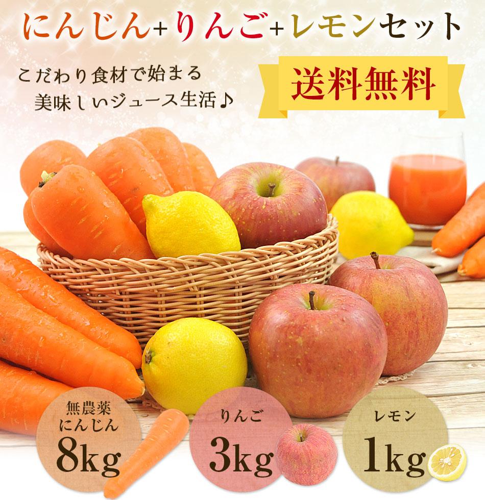送料無料 にんじんりんごレモンセット