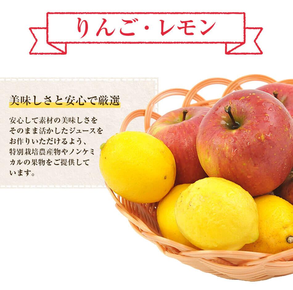美味しさと安心で厳選したリンゴとレモン