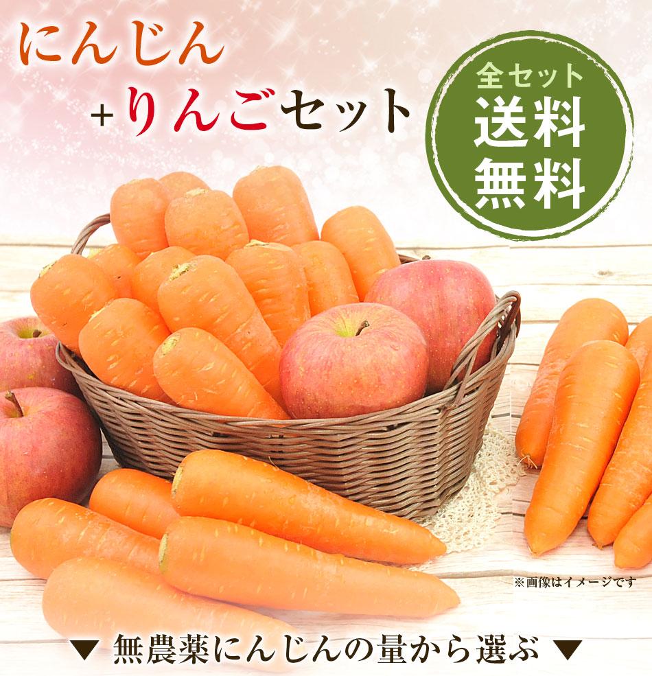 にんじんりんご送料無料セット