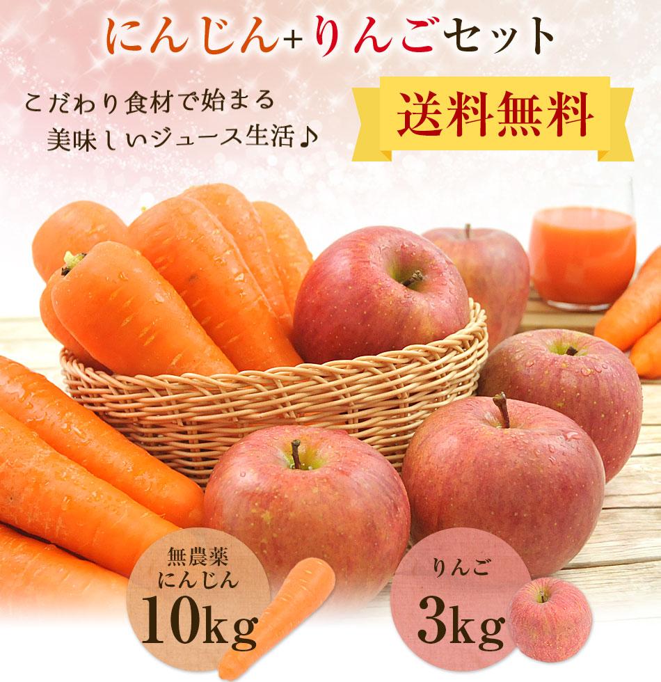 送料無料にんじんりんごセット