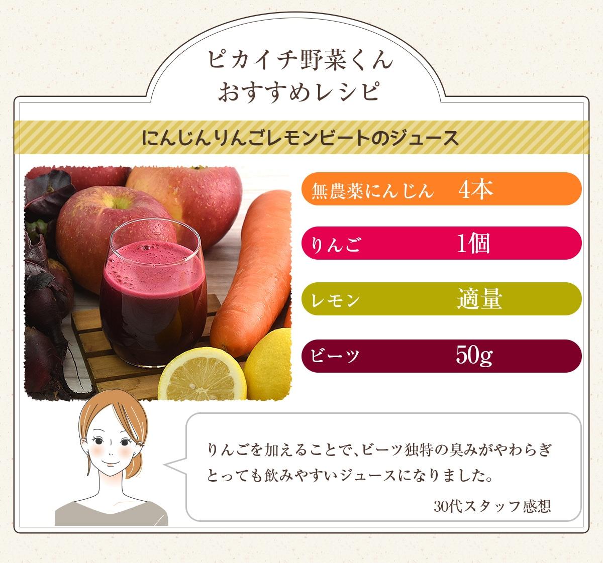 にんじんりんごレモンビートのジュース