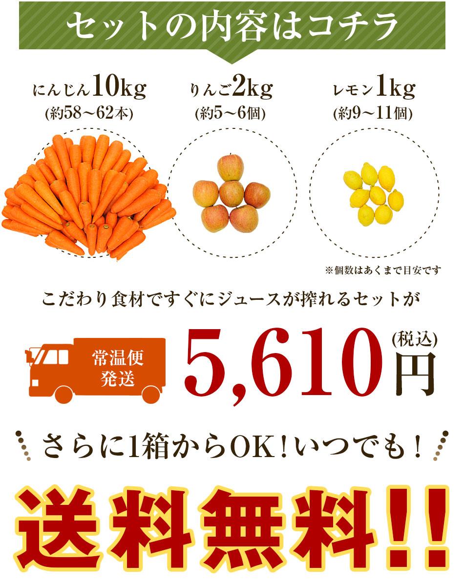 にんじん10kg+りんご2kg+レモン1kg 5,590円(税・送料込)(常温便発送)