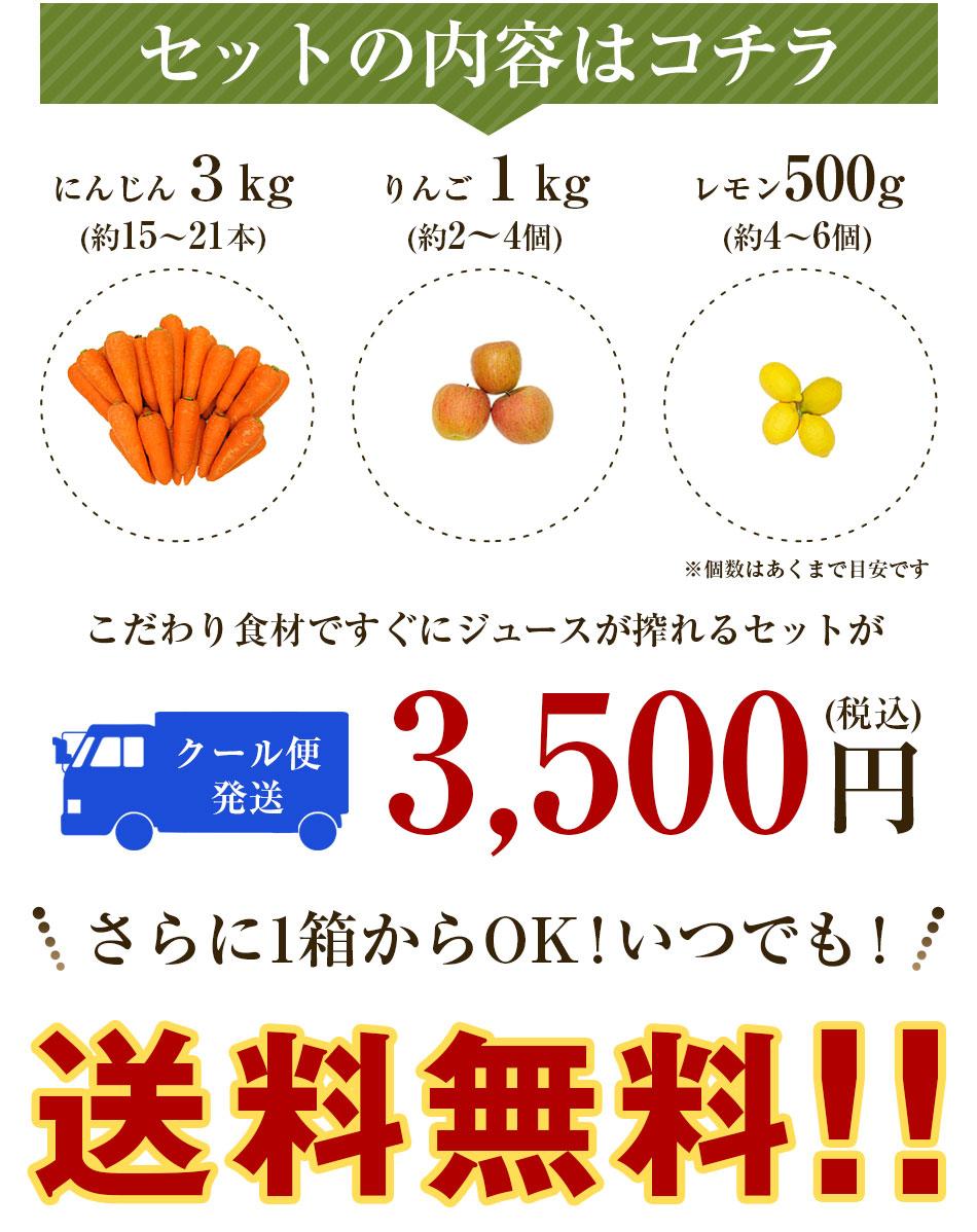 にんじん3kg+りんご1kg+レモン500g 3,500円(税・送料込)(クール便発送)
