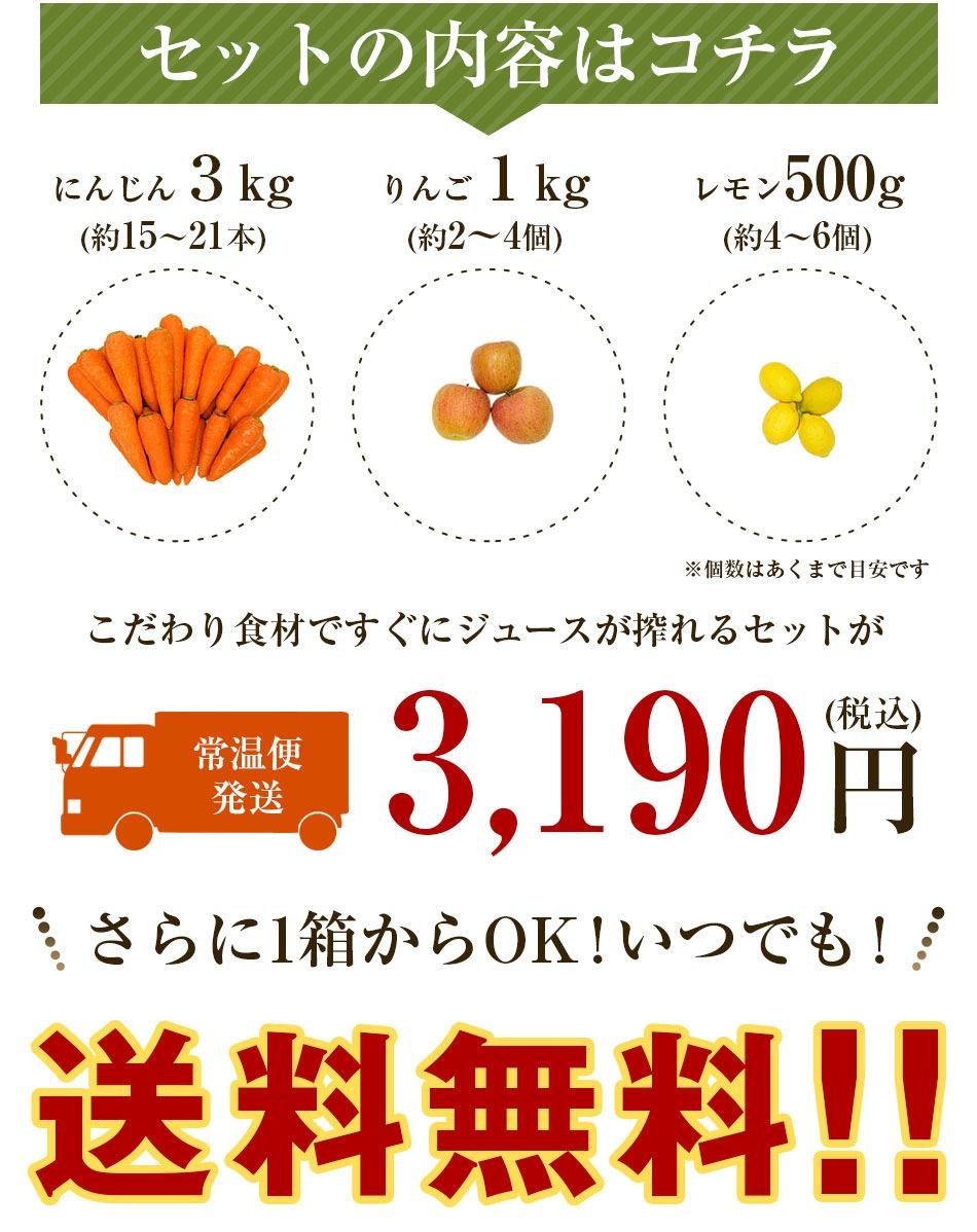 にんじん3kg+りんご1kg+レモン500g 3,180円(税・送料込)(常温便発送)