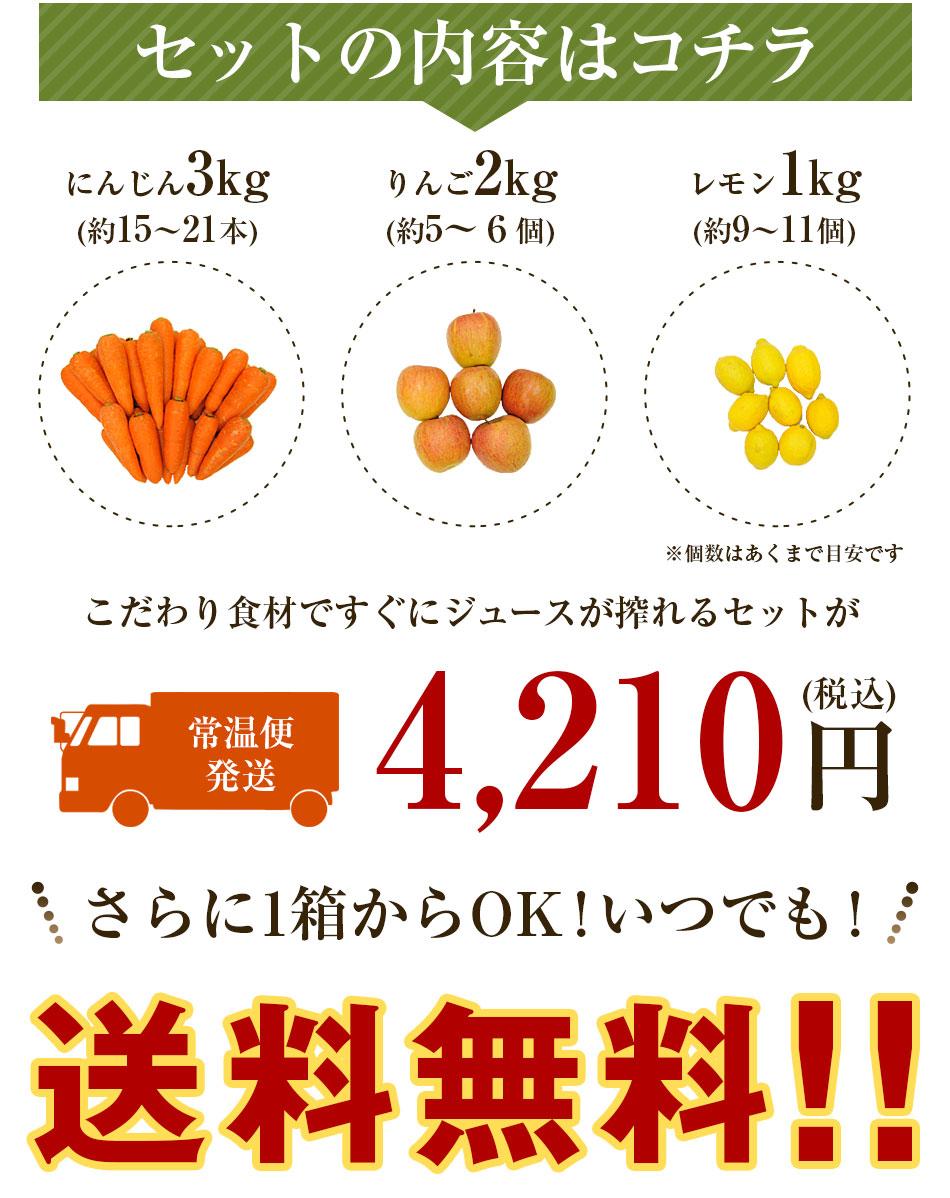 にんじん3kg+りんご2kg+レモン1kg 4,190円(税・送料込)(常温便発送)