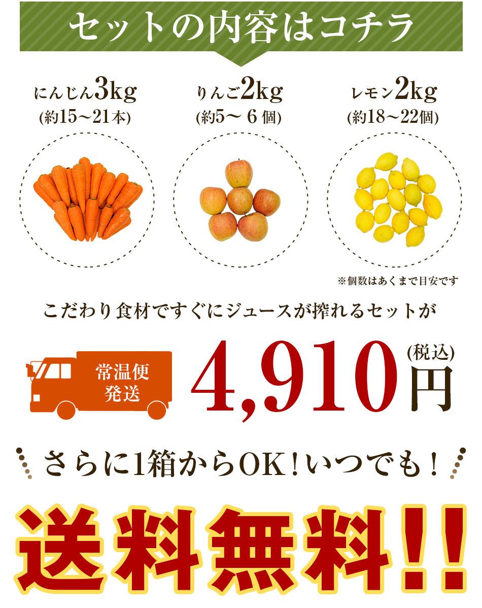 にんじん3kg+りんご2kg+レモン2kg 4,890円(税・送料込)(常温便発送)