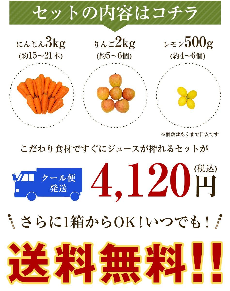 にんじん3kg+りんご2kg+レモン500g 4,120円(税・送料込)(クール便発送)