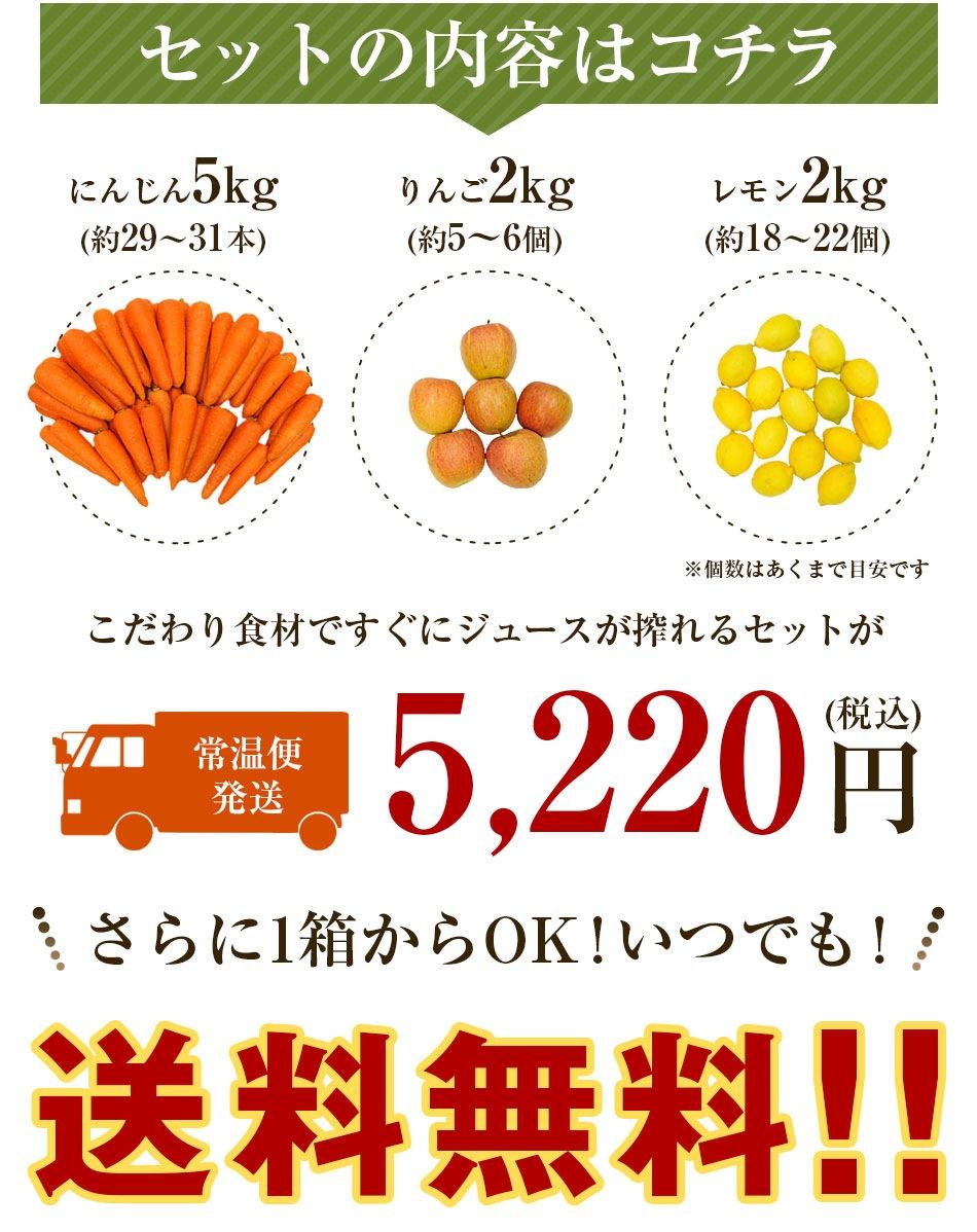 にんじん5kg+りんご2kg+レモン2kg 5,190円(税・送料込)(常温便発送)