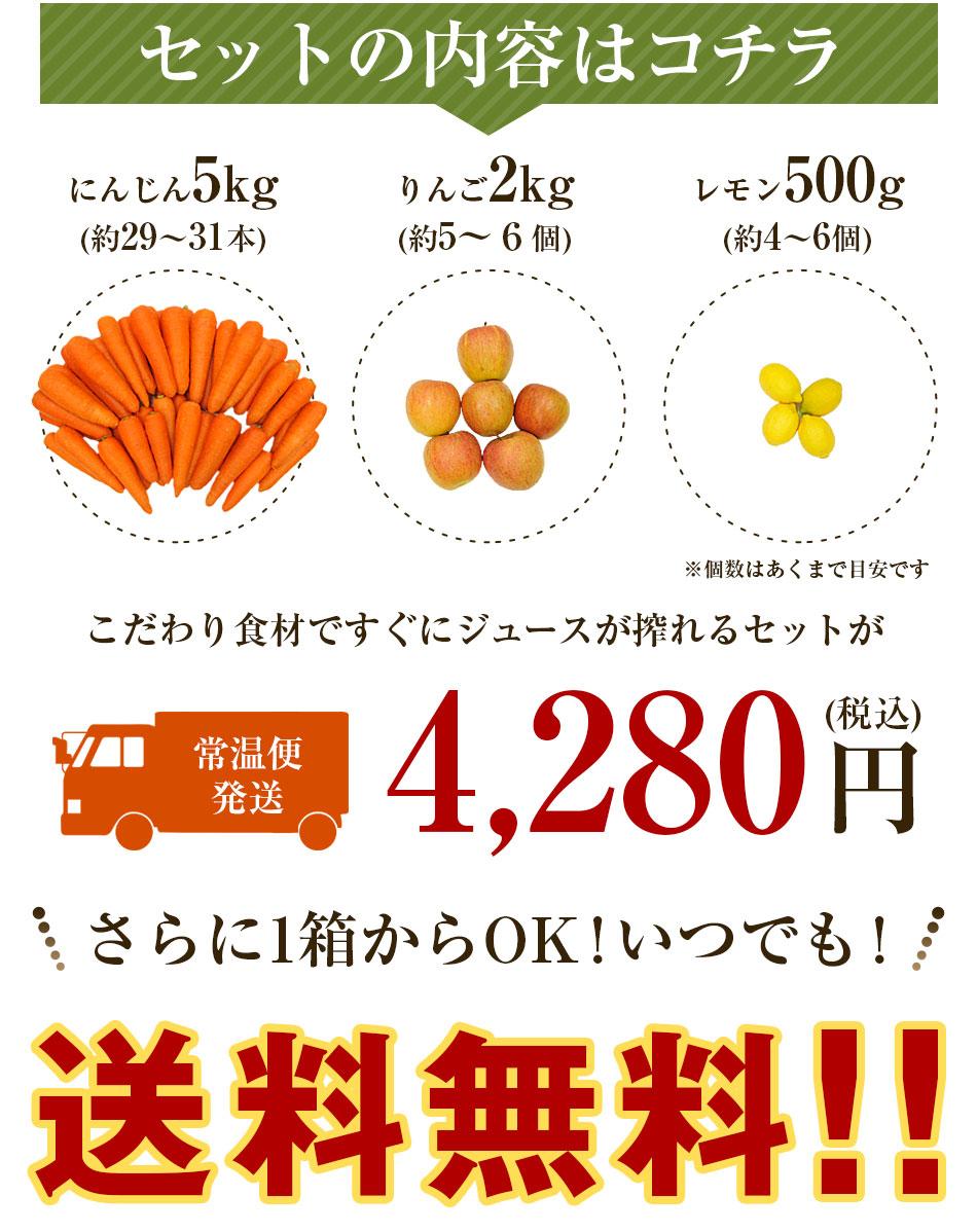 にんじん5kg+りんご2kg+レモン500g 4,260円(税・送料込)(常温便発送)