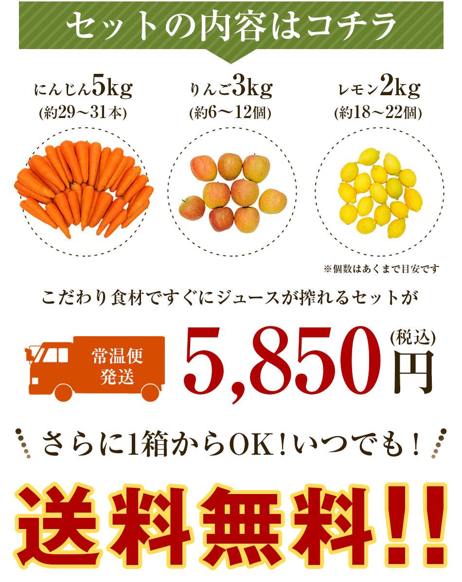 にんじん5kg+りんご3kg+レモン2kg 5,820円(税・送料込)(常温便発送)