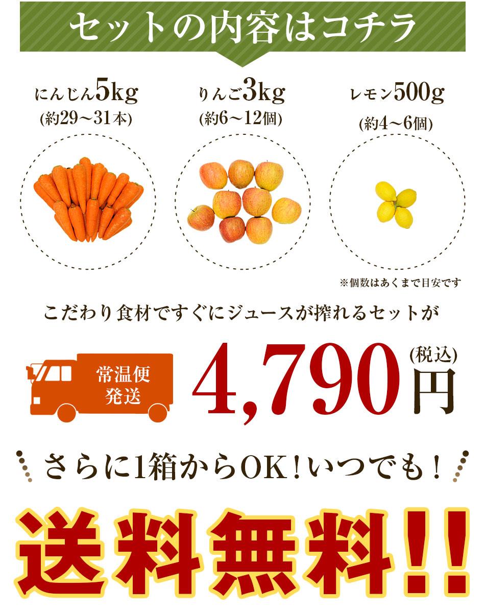 にんじん5kg+りんご3kg+レモン500g 4,760円(税・送料込)(常温便発送)