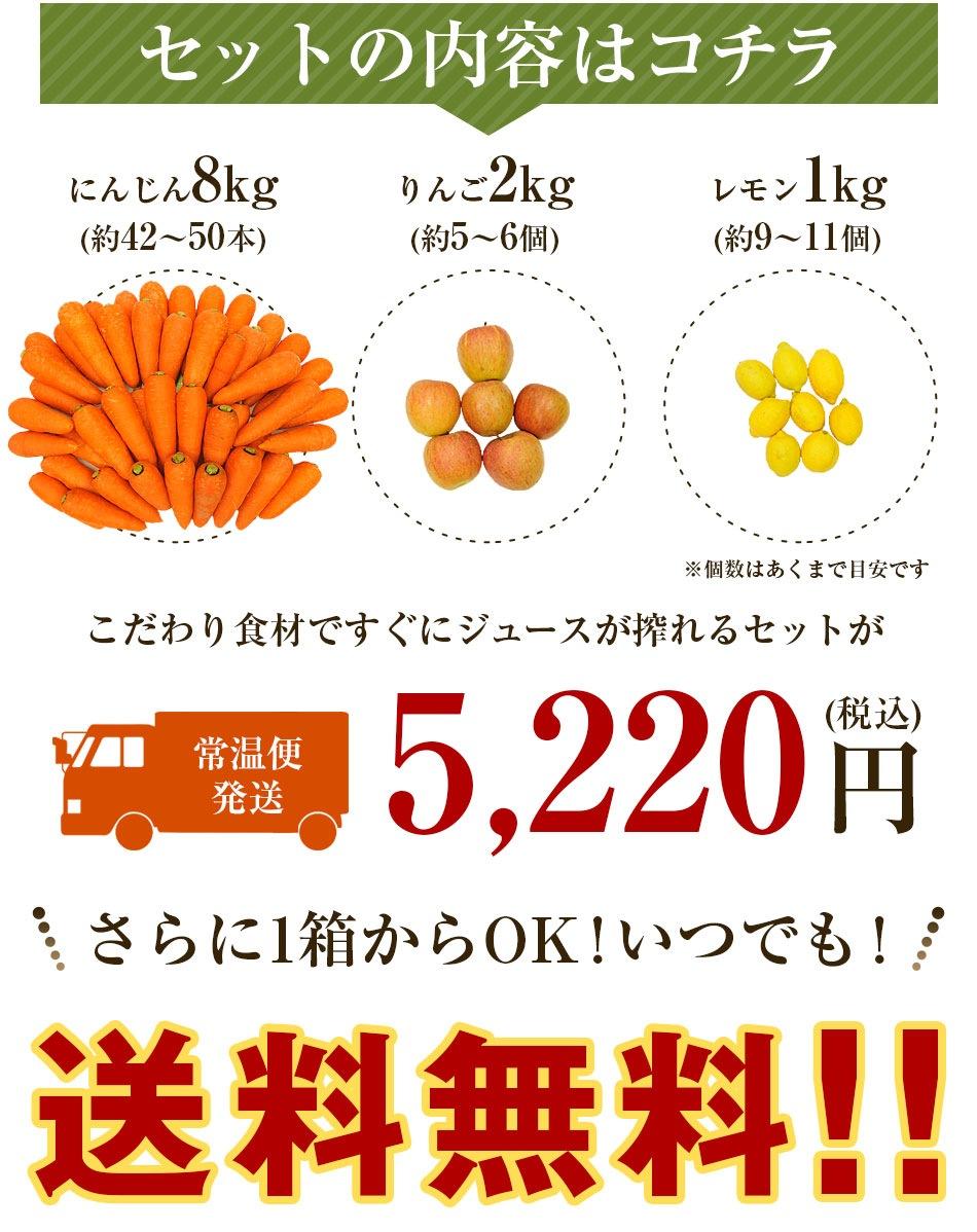 にんじん8kg+りんご2kg+レモン1kg 5,190円(税・送料込)(常温便発送)