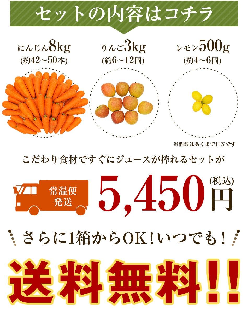にんじん8kg+りんご3kg+レモン500g 5,410円(税・送料込)(常温便発送)