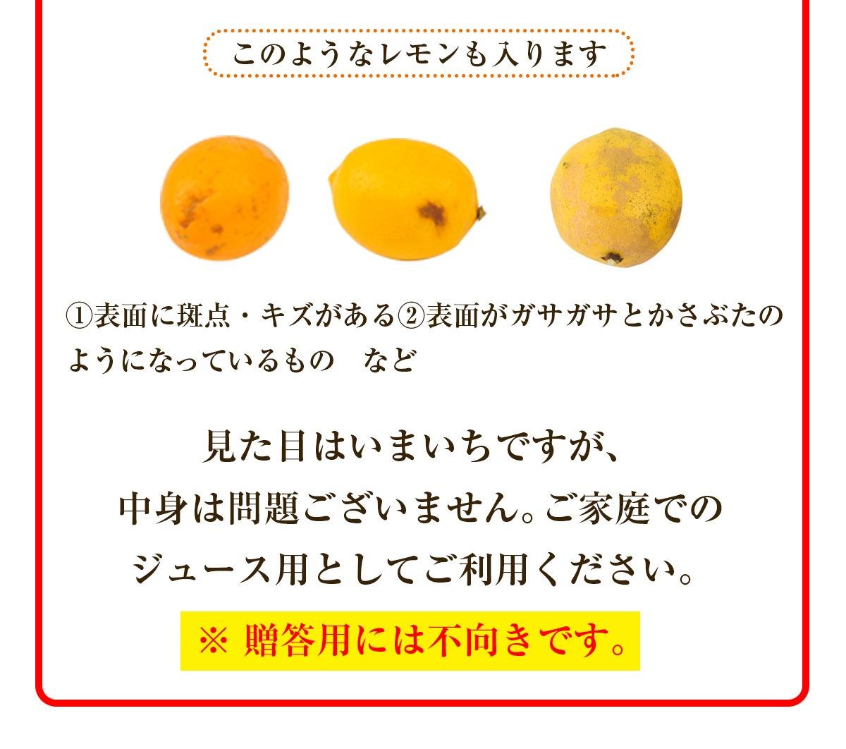 このようなレモンも入ります